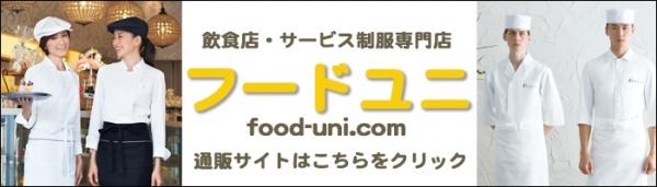 bnr_fooduni_link_w700h200