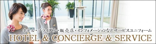 ホテル・コンシェルジュ制服コーデページ