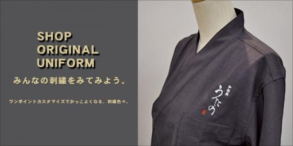 刺繍実績一覧 参考にして刺繍入りオリジナル制服の参考にしてください