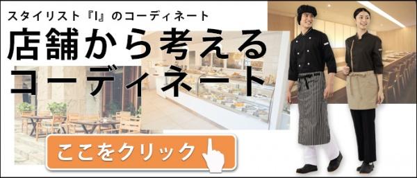 店舗のイメージから制服コーデを選ぶ