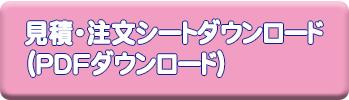 カタログ商品注文FAX用紙