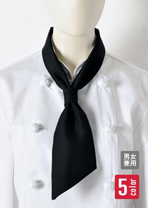 退色防止コックタイ<全5色>(ブラック)