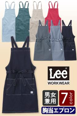 Lee workwear人気No1! タスキ型胸当てエプロン 7色【男女兼用】