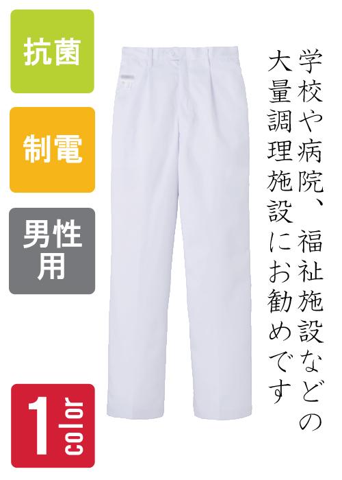 抗菌・制電機能付き男性用パンツ
