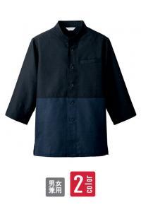 配色和風シャツ(七分袖)【男女兼用】(濃紺×紺)