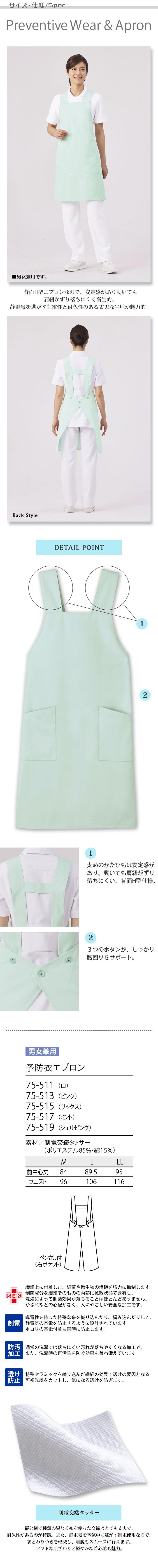 予防衣 商品詳細画像