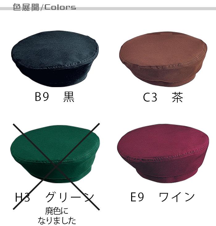 飲食店販売制服 11色から選べるコーデしやすいベレー帽 撥水・撥油・制電 男女兼用 後ろアジャスト付  商品色展開説明