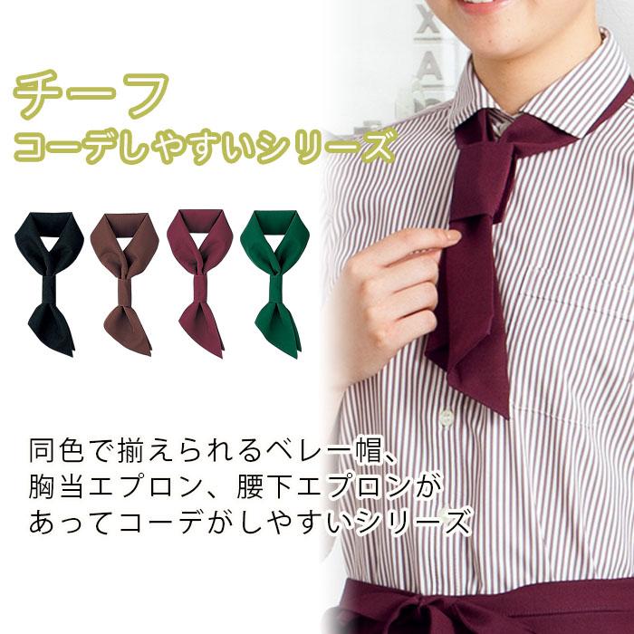 飲食店販売制服 10色から選べるコーデしやすいスカーフタイ 撥水・撥油・制電 男女兼用  商品イメージ説明