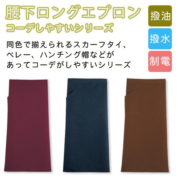 飲食店販売制服 10色から選べるコーデしやすい腰下ロングエプロン 撥水・撥油・制電 男女兼用  商品イメージ説明