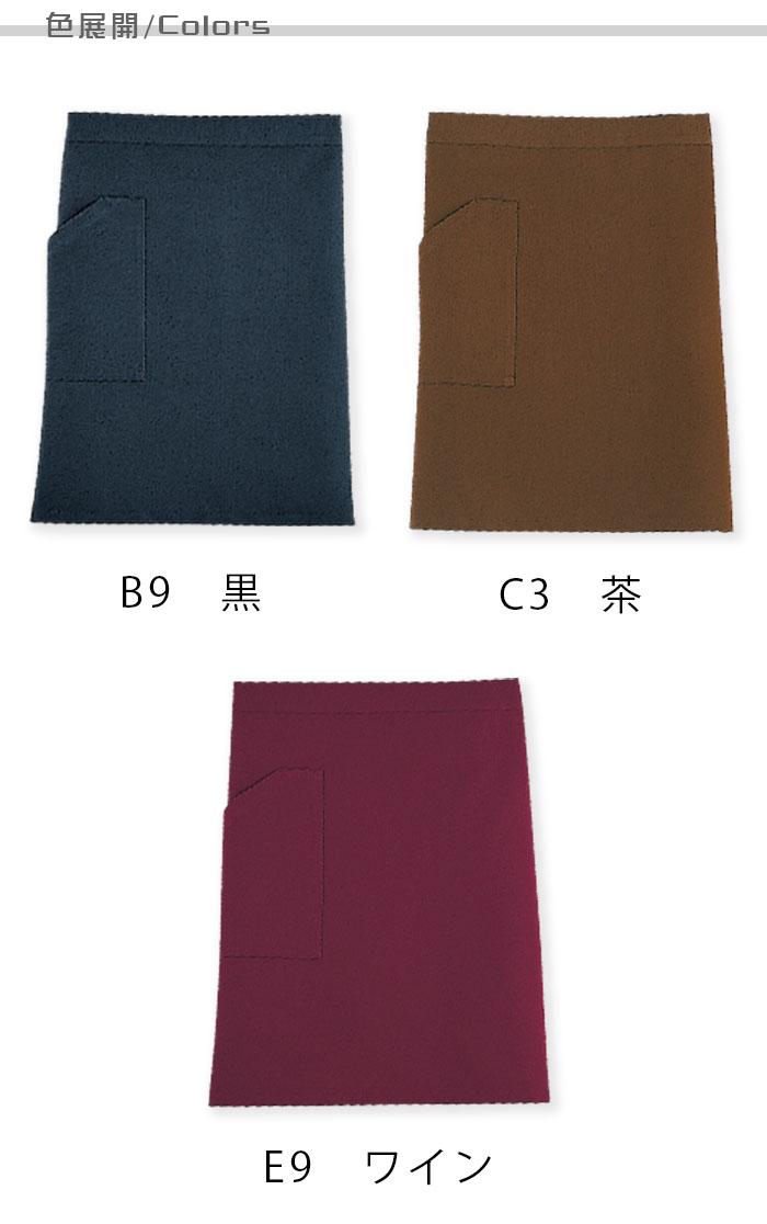 飲食店販売制服 10色から選べるコーデしやすい腰下ミドルエプロン 撥水・撥油・制電 男女兼用  商品色展開説明
