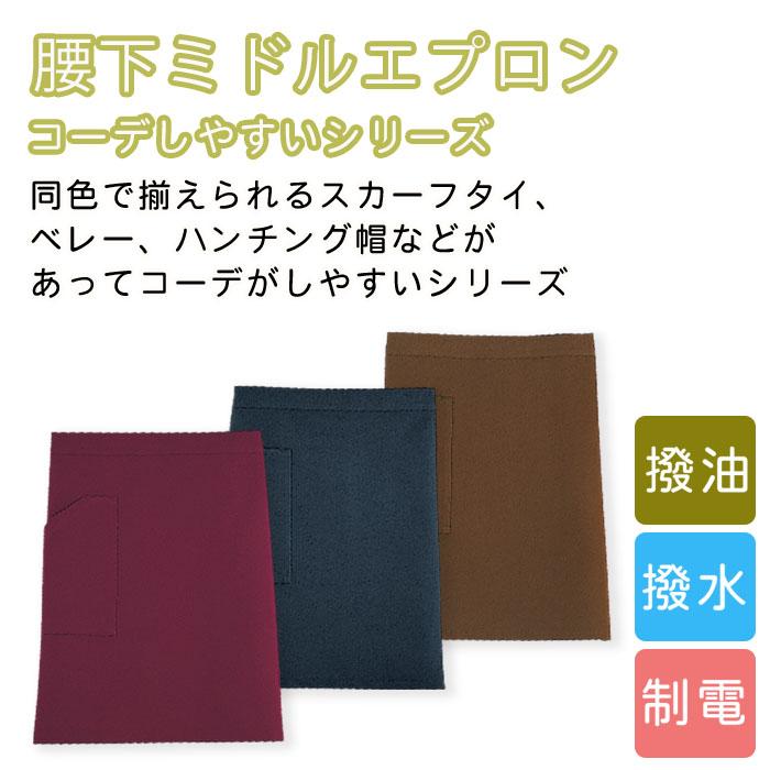 飲食店販売制服 10色から選べるコーデしやすい腰下ミドルエプロン 撥水・撥油・制電 男女兼用  商品イメージ説明