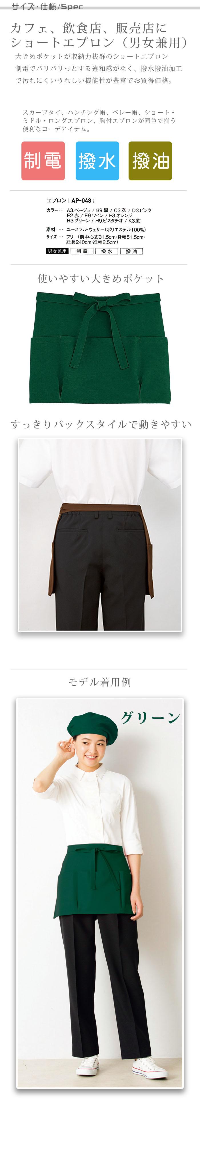 飲食店販売制服 10色から選べるコーデしやすいショートエプロン 撥水・撥油・制電 男女兼用  商品詳細、サイズ、スペック説明