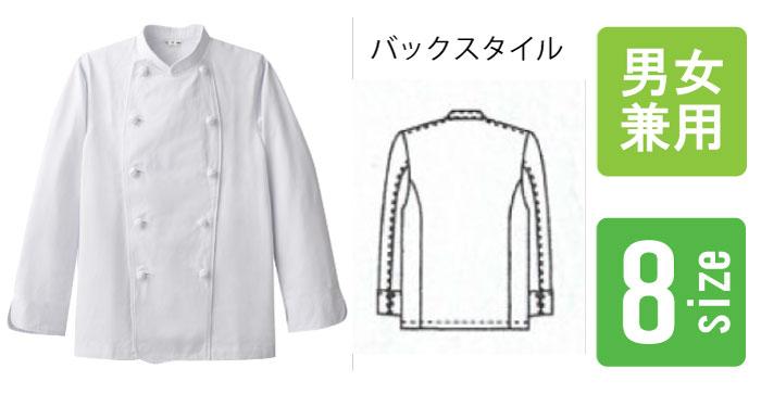 お買得大人気長袖コックコート【男女兼用】飲食店・厨房制服 商品説明