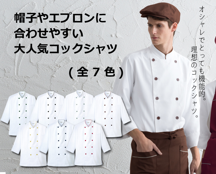 AS7804コックシャツイメージモデル画像