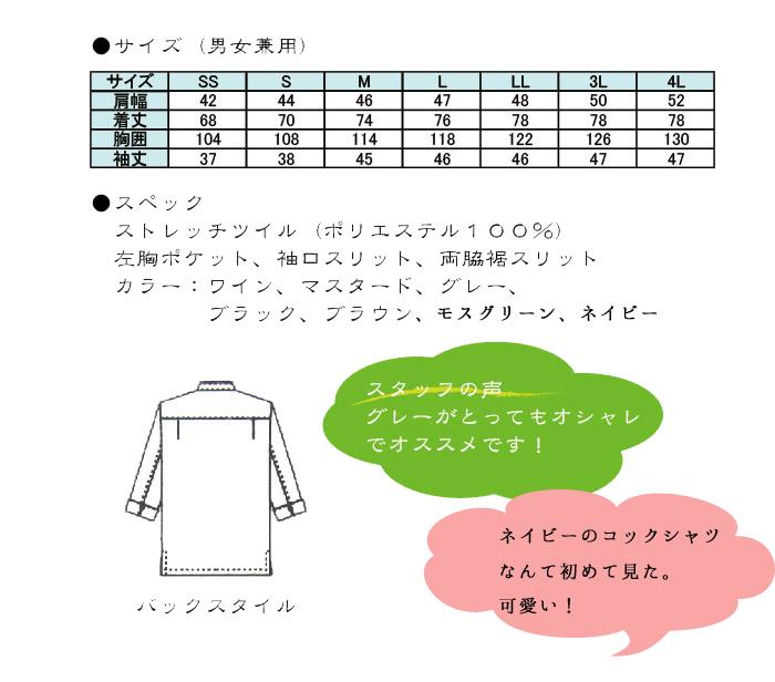 AS7804コックシャツサイズ表