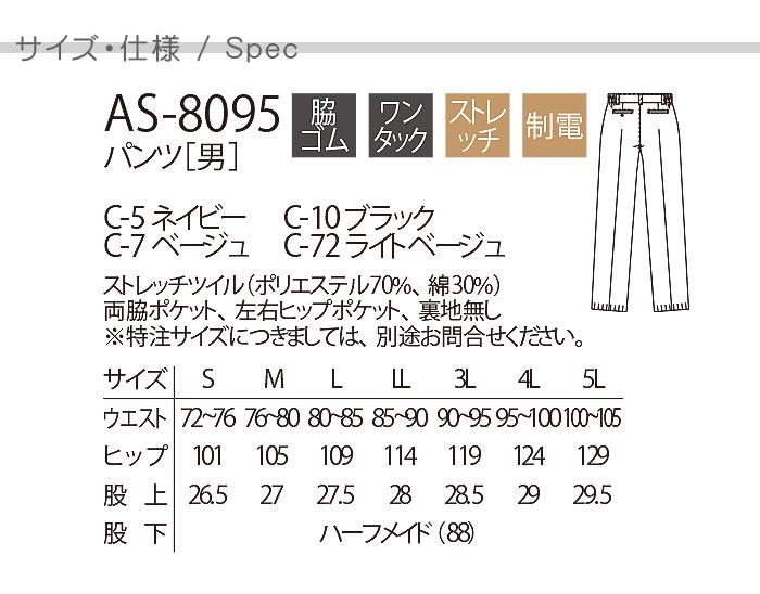 AS8095ストレッチパンツ(男性用) 静電気防止加工 サイズ機能説明