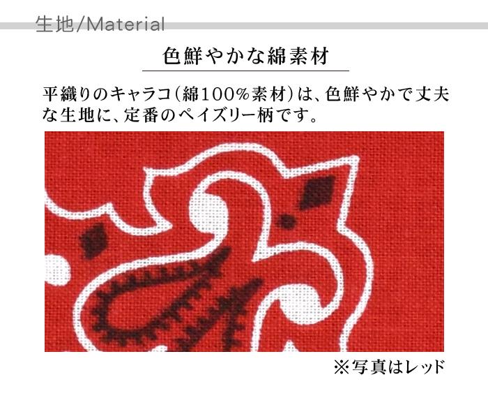 AS8255バンダナ業務用 (ペイズリー柄)【飲食店サービススタッフ制服】