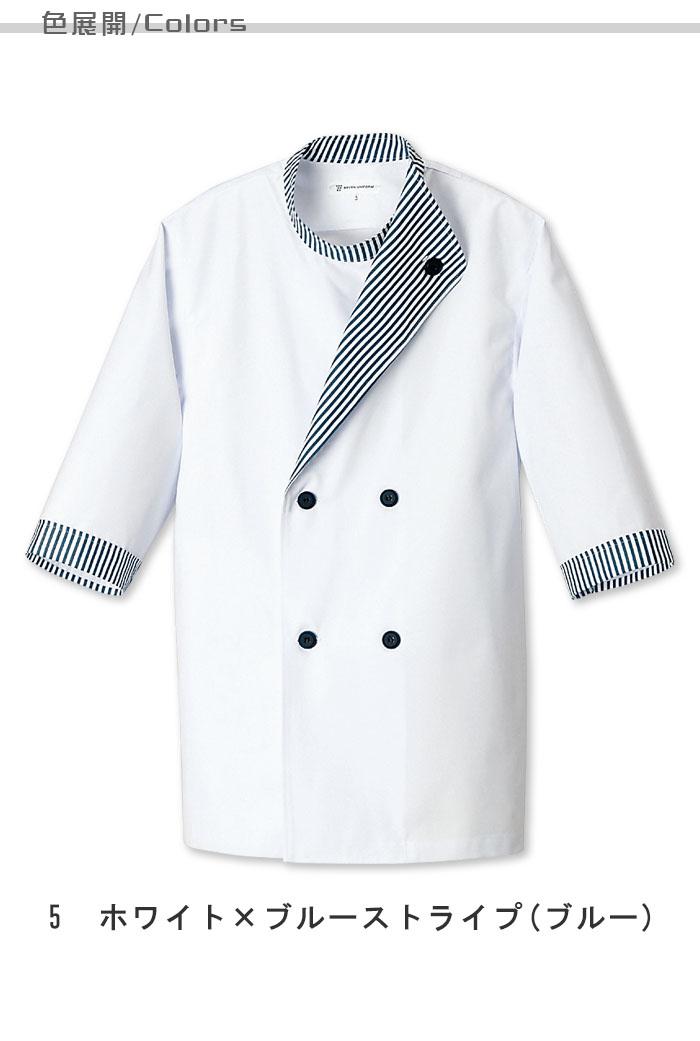 飲食店販売店制服 ストライプ柄の襟がかわいくてスタイリッシュ コックコート【男性用】