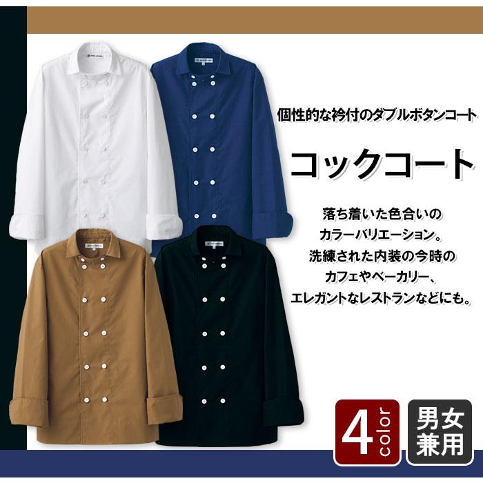 飲食店販売店制服 個性的な衿付のダブルボタン コックコート【4色】男女兼用