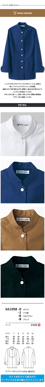 飲食店販売店制服 スタイリッシュなシルエットのシングルボタンコート【4色】女性用