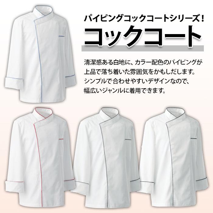 飲食店販売店制服 見た目すっきり!内掛けボタン仕様。コックコート【4色】男女兼用