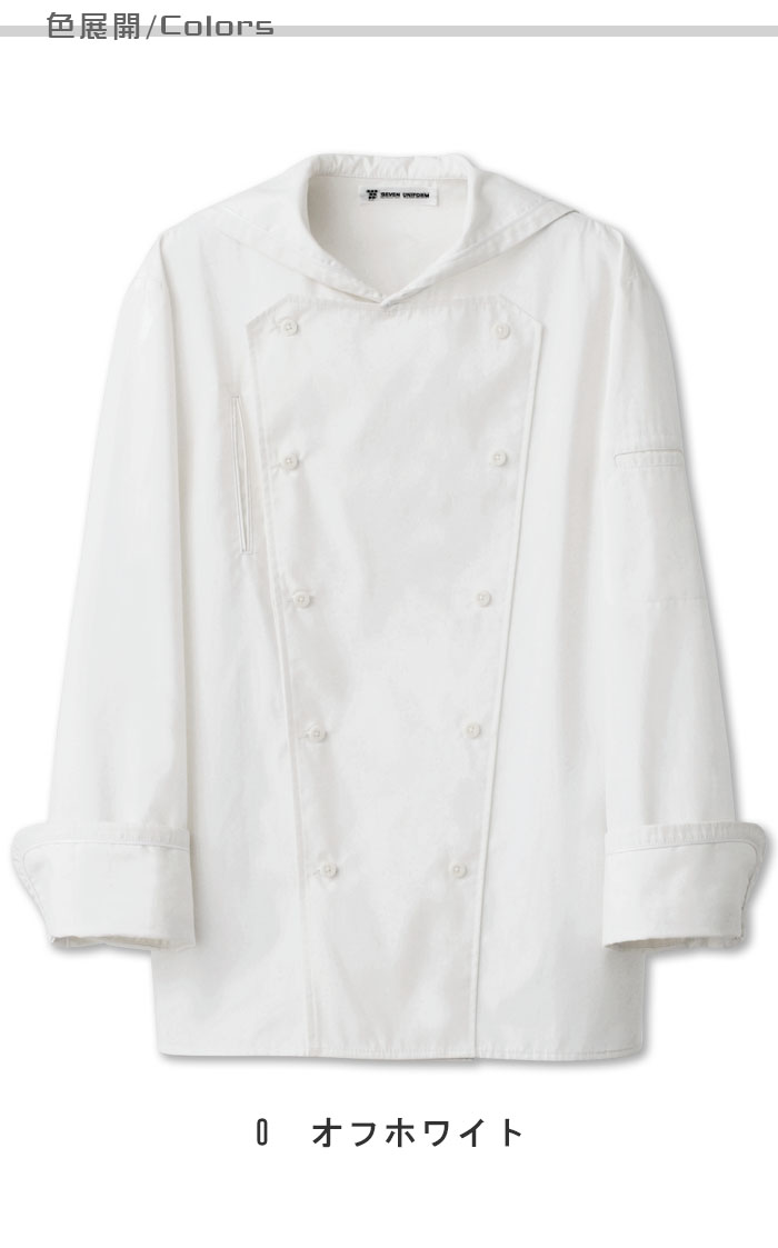 飲食店販売店制服 白いセーラー襟が印象的な コックコート【男女兼用】