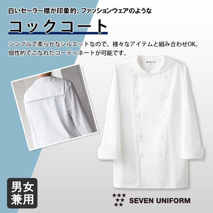 白いセーラー襟が大人かわいい コックコート【男女兼用】