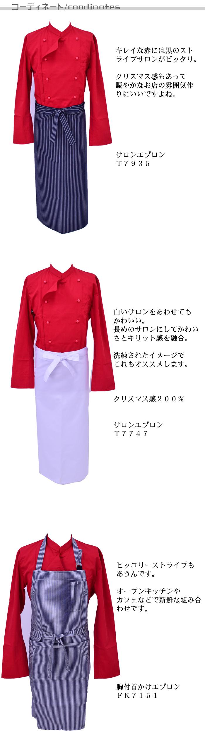 BA1220-2赤いコックコート着用例コーディネート