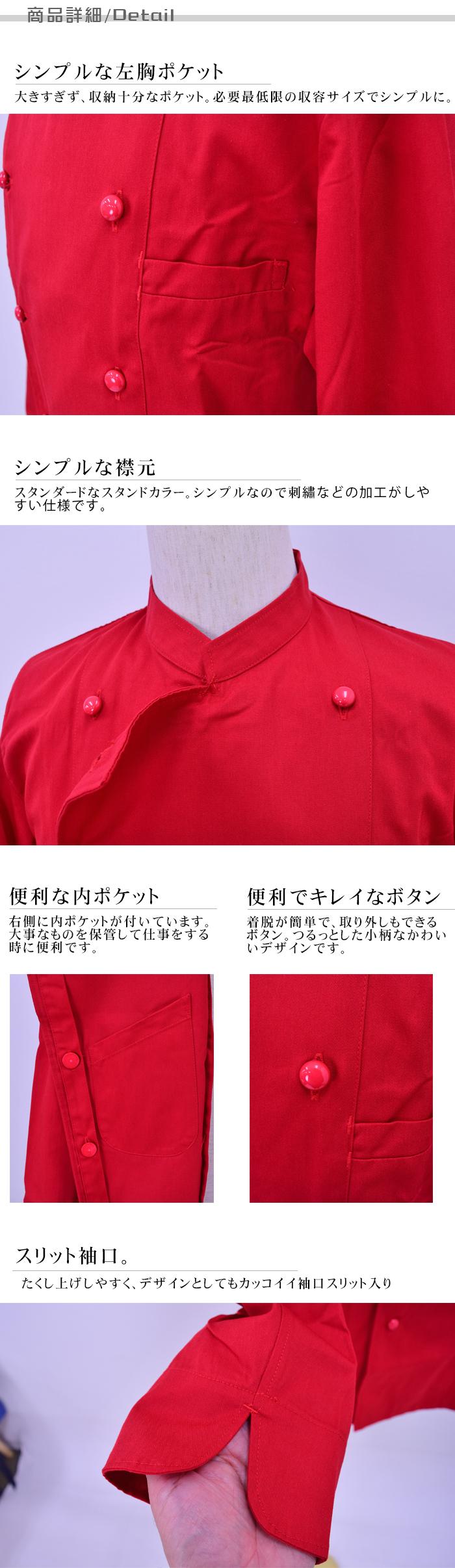 BA1220-2赤いコックコート詳細説明説明