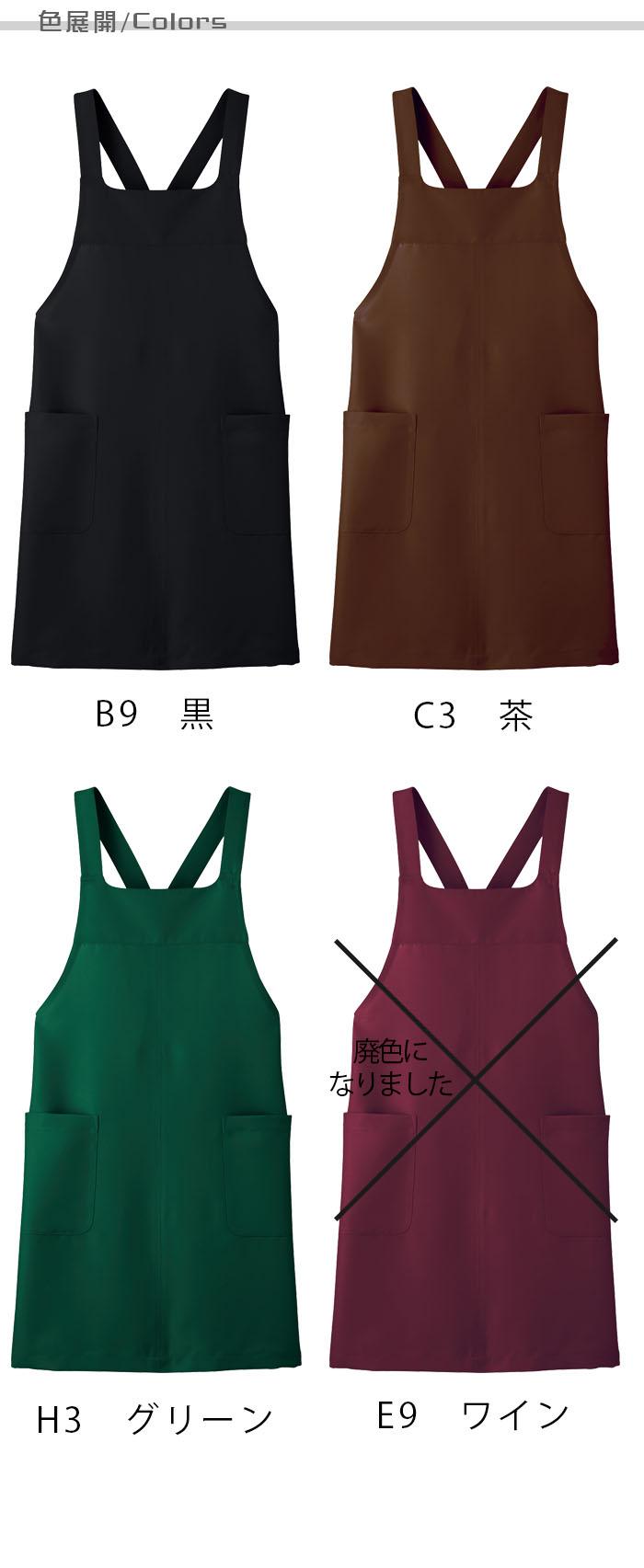 飲食店販売制服 10色から選べるコーデしやすい胸あてエプロン 撥水・撥油・制電 男女兼用  商品色展開説明