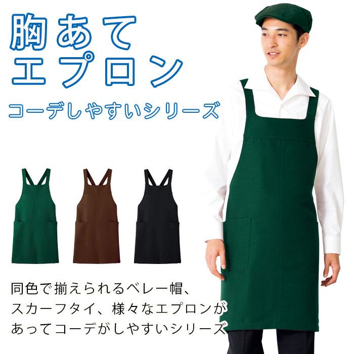 飲食店販売制服 10色から選べるコーデしやすい胸あてエプロン 撥水・撥油・制電 男女兼用  商品イメージ説明