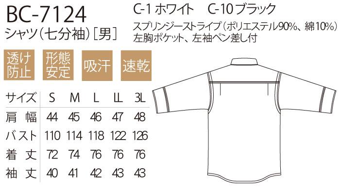 飲食店厨房用パイピングコックシャツ 七分袖 透け防止、形態安定、吸汗速乾機能付きBC7124の商品説明 バックスタイル、サイズ