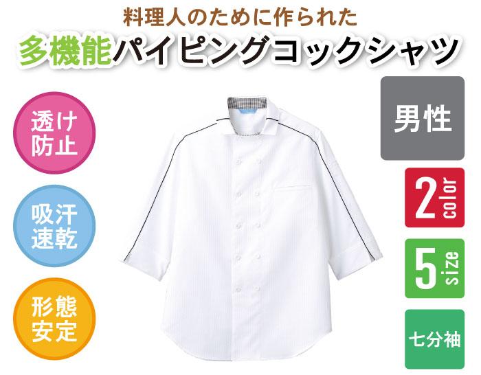 飲食店厨房用パイピングコックシャツ 七分袖 透け防止、形態安定、吸汗速乾機能付きBC7124の商品説明