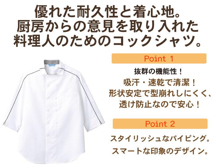 飲食店厨房用パイピングコックシャツ 七分袖 透け防止、形態安定、吸汗速乾機能付きBC7124の商品説明 ポイント