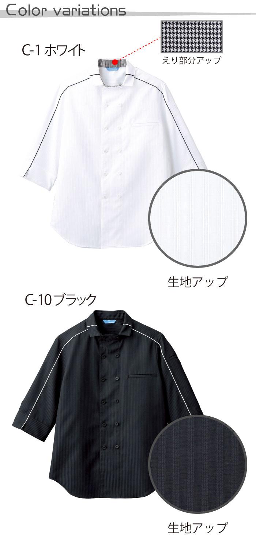 飲食店厨房用パイピングコックシャツ 七分袖 透け防止、形態安定、吸汗速乾機能付きBC7124の商品説明 カラーバリエーション