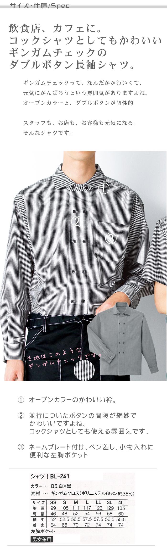 飲食店販売制服 ギンガムチェック長袖シャツ(白×黒) コックシャツ風ダブルボタン   商品サイズ、スペック説明