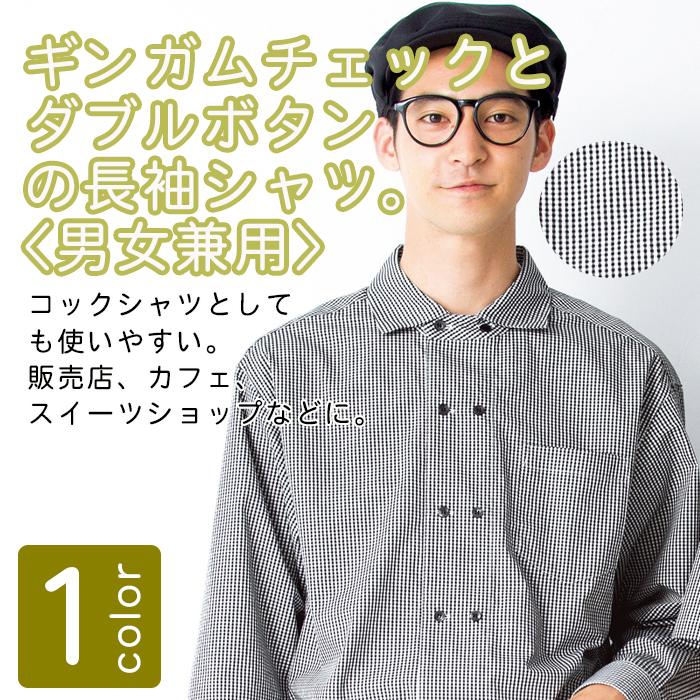 飲食店販売制服 ギンガムチェック長袖シャツ(白×黒) コックシャツ風ダブルボタン 商品イメージ説明