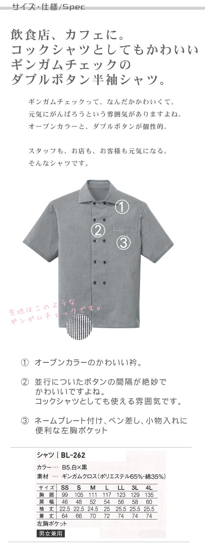 飲食店販売制服 ギンガムチェック半袖シャツ(白×黒) コックシャツ風ダブルボタン   商品サイズ、スペック説明