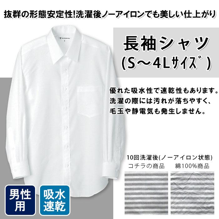 飲食店販売店制服 スタッフが喜ぶ!形態安定でノーアイロンOK 長袖白シャツ【男性用】 商品イメージ説明