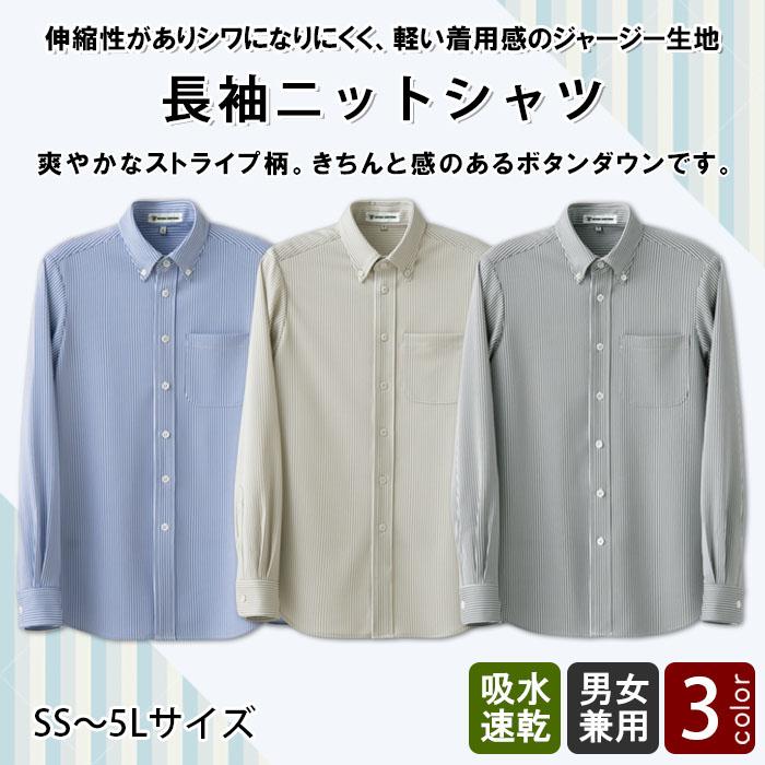 飲食店販売店制服 伸縮性があり軽い着用感 ストライプ柄の長袖ニットシャツ【3色】兼用 商品イメージ説明