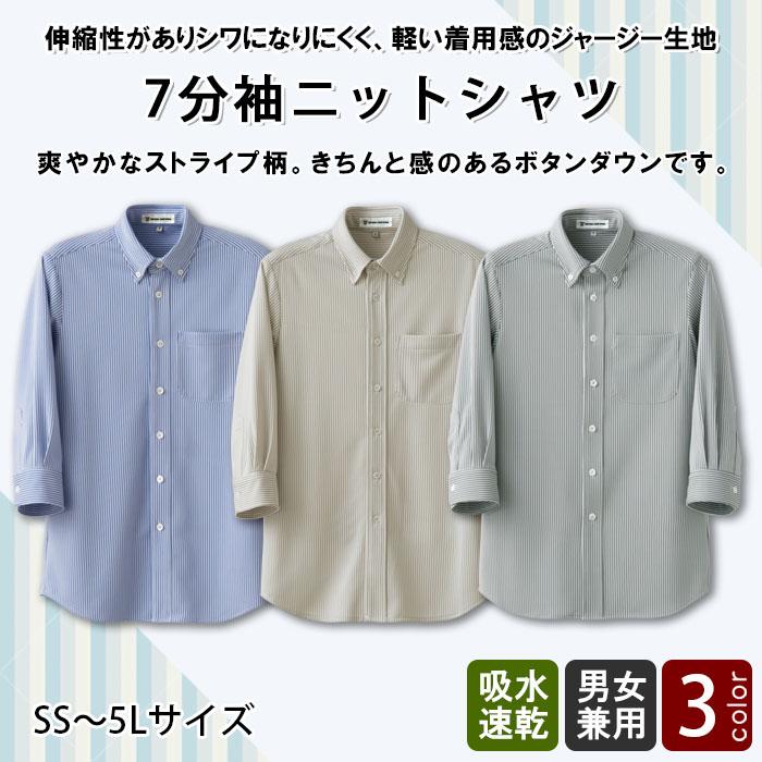 飲食店販売店制服 伸縮性があり軽い着用感 ストライプ柄の7分袖ニットシャツ【3色】兼用 商品イメージ説明