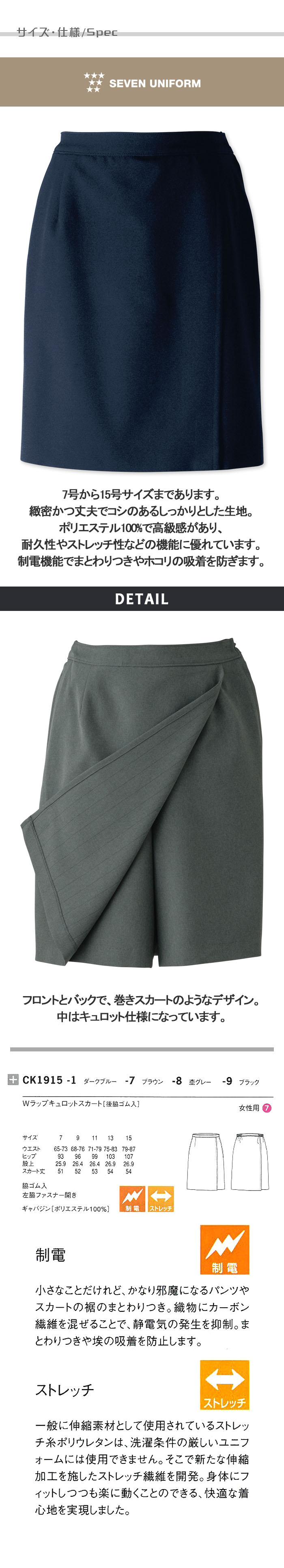 飲食店販売店制服 7~15号 見た目はスカートだけど中はパンツ キュロットスカート【4色】女性用