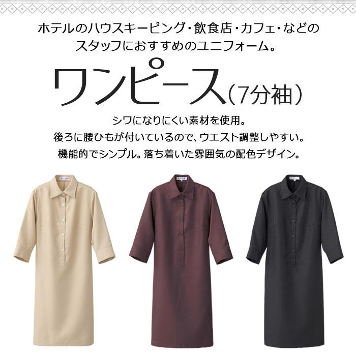 飲食店販売店制服 おしゃれな後ろ腰ヒモ付き。シンプルできちんと感のあるワンピース【3色】女性用