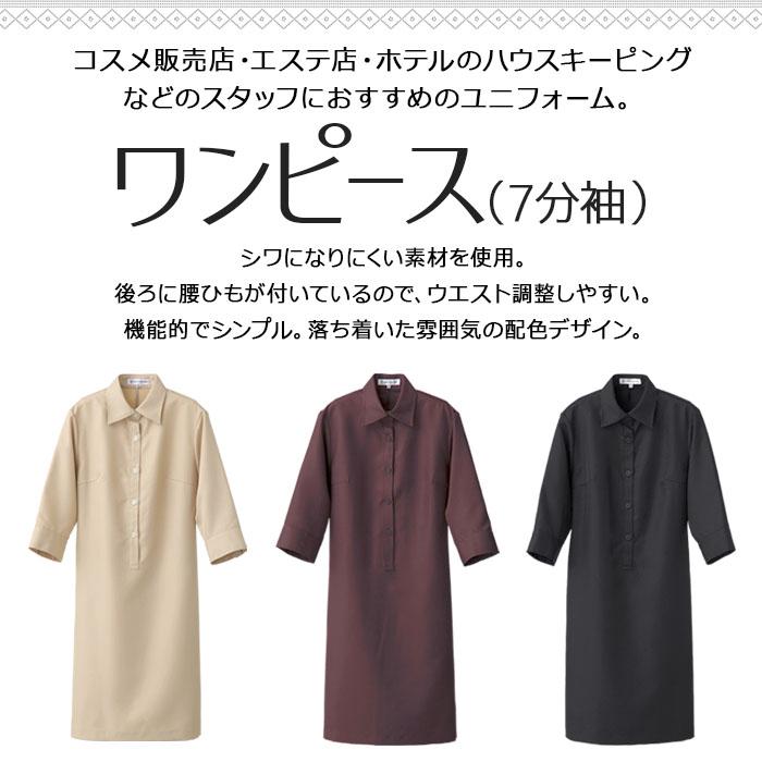 シンプルで優しい雰囲気 ナチュラルカラーワンピース【3色】