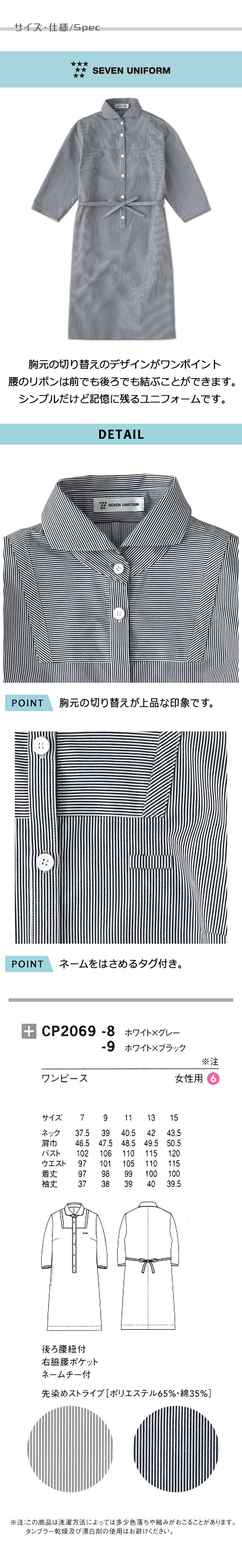 【オーガニックコスメ・エステ店】爽やかな細ストライプ柄 シンプルで上品なワンピース【2色】