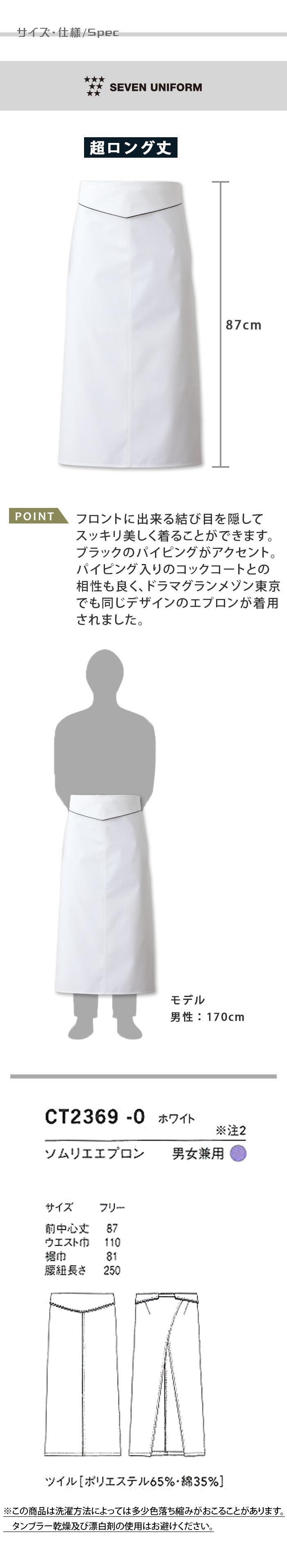 飲食店販売店制服 パイピングがアクセント スマートに美しく着る ソムリエエプロン【男女兼用】 スペック