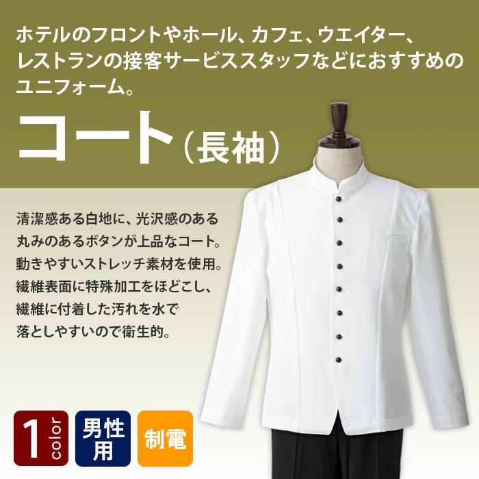 飲食店販売店制服 すっきりと優雅なシルエット。丸みのあるボタンがアクセント。 コート【1色】男性用