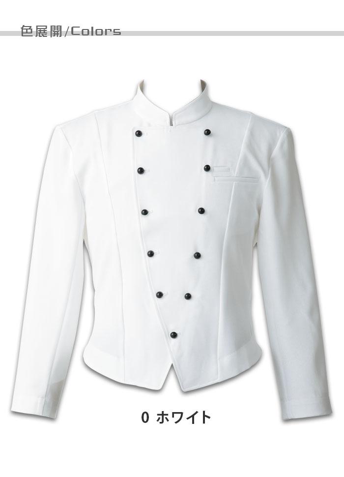 飲食店販売店制服 前も後ろもシルエットが美しい サービスジャケット・モンキーコート【1色】男性用