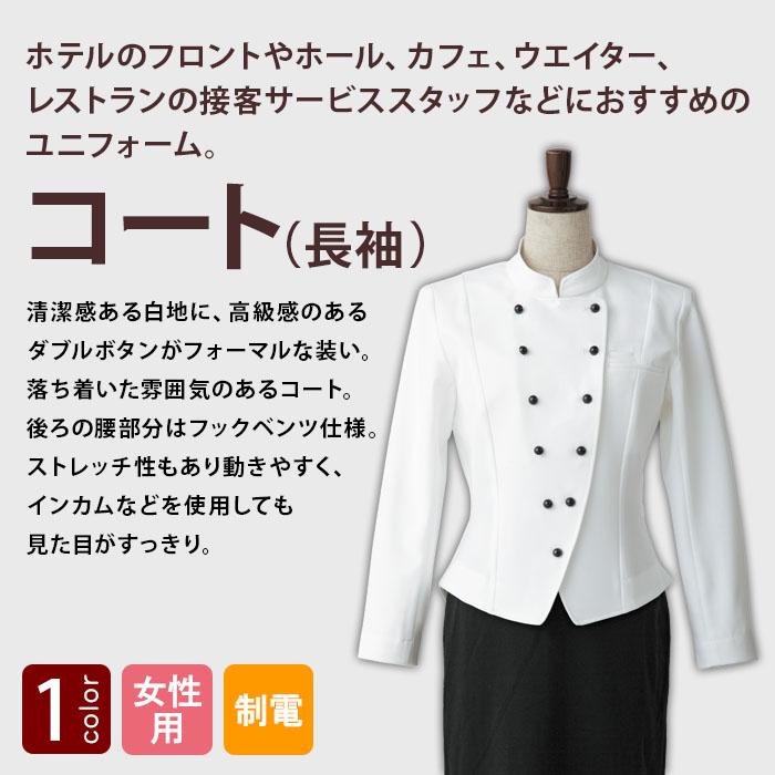 飲食店販売店制服 前も後ろもシルエットが美しい サービスジャケット・モンキーコート【1色】女性用