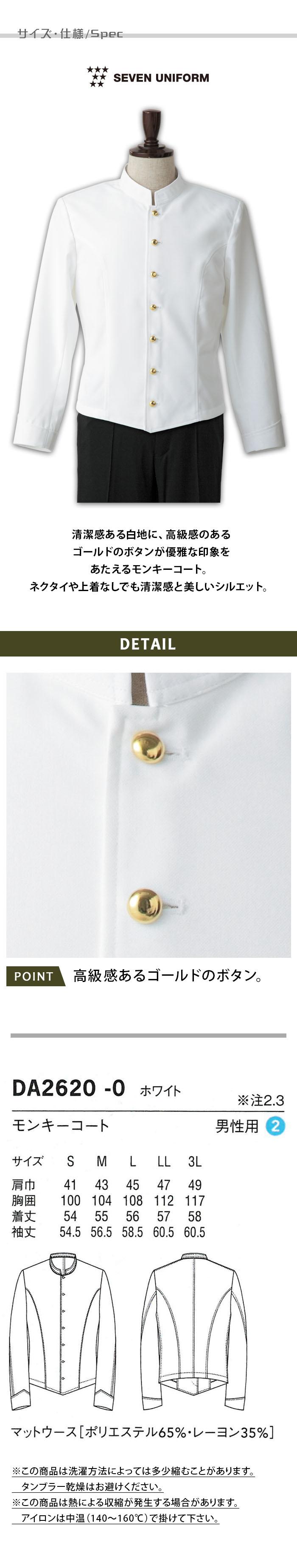 飲食店販売店制服 高級感のあるゴールドのボタンが優雅。 モンキーコート【1色】男性用
